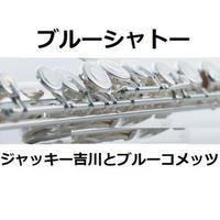 【フルート楽譜】ブルーシャトー(ジャッキー吉川とブルーコメッツ)