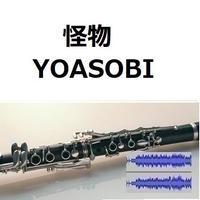 【伴奏音源・参考音源】怪物(YOASOBI)(クラリネット・ピアノ伴奏)