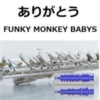 【伴奏音源・参考音源】ありがとう(FUNKY MONKEY BABYS)(フルートピアノ伴奏)