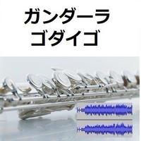 【伴奏音源・参考音源】ガンダーラ(ゴダイゴ)「西遊記」(フルートピアノ伴奏)