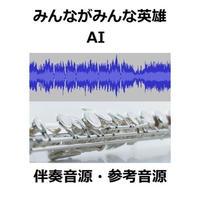 【伴奏音源・参考音源】みんながみんな英雄(AI)au~三太郎CMソング(フルートピアノ伴奏)