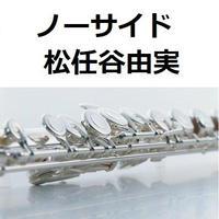 【フルート楽譜】ノーサイド(松任谷由実)(フルートピアノ伴奏)