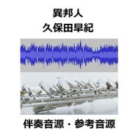 【伴奏音源・参考音源】異邦人(久保田早紀)(フルートピアノ伴奏)