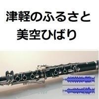 【伴奏音源・参考音源】津軽のふるさと(美空ひばり)(クラリネット・ピアノ伴奏)