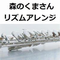 【フルート楽譜】森のくまさん80小節間世界一周(2本のフルートとピアノ伴奏)