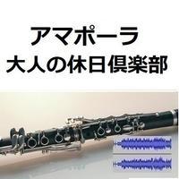 【伴奏音源・参考音源】アマポーラ「大人の休日倶楽部」Amapola(クラリネット・ピアノ伴奏)