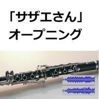 【伴奏音源・参考音源】「サザエさん」オープニングテーマ(クラリネット・ピアノ伴奏)
