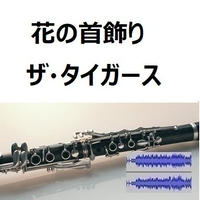 【伴奏音源・参考音源】花の首飾り(ザ・タイガース)(クラリネット・ピアノ伴奏)