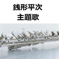 【フルート楽譜】銭形平次~主題歌(フルートピアノ伴奏)