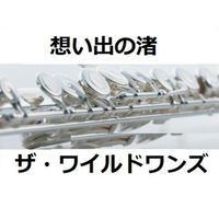 【フルート楽譜】想い出の渚(ザ・ワイルドワンズ)(フルートピアノ伴奏)