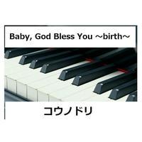 【ピアノ楽譜】Baby, God Bless You ~birth~ ドラマ『コウノドリ』(ピアノソロ)