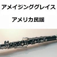 【クラリネット楽譜】アメイジング・グレイス(Amazing Grace)(クラリネット・ピアノ伴奏)
