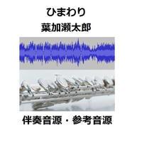 【伴奏音源・参考音源】ひまわり~葉加瀬太郎~NHKドラマ「てっぱん」主題曲(フルートピアノ伴奏)
