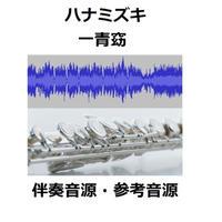 【伴奏音源・参考音源】ハナミズキ(一青窈)(フルートピアノ伴奏)