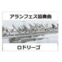 【フルート楽譜】アランフェス協奏曲(ロドリーゴ)(フルートピアノ伴奏)