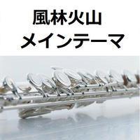 【フルート楽譜】風林火山~メインテーマ(フルートピアノ伴奏)