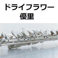 【フルート楽譜】ドライフラワー(優里)(フルートピアノ伴奏)