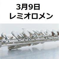 【フルート楽譜】3月9日(レミオロメン)(フルートピアノ伴奏)