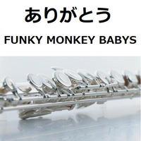 【フルート楽譜】ありがとう(FUNKY MONKEY BABYS)(フルートピアノ伴奏)
