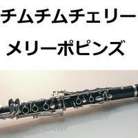 【クラリネット楽譜】チムチムチェリー「メリーポピンズ」ディズニー(クラリネット・ピアノ伴奏)