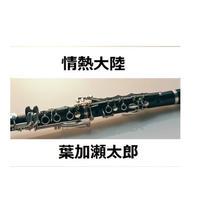 【クラリネット楽譜】情熱大陸(葉加瀬太郎)(クラリネット・ピアノ伴奏)