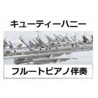 【フルート楽譜】キューティーハニー(フルートピアノ伴奏)