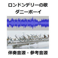 【伴奏音源・参考音源】ロンドンデリーの歌(ダニーボーイ)(フルートピアノ伴奏)