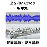 【伴奏音源・参考音源】上を向いて歩こう(坂本九)(フルートピアノ伴奏)