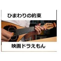 【マンドリン楽譜】ひまわりの約束~映画「ドラえもん」(マンドリン・ピアノ伴奏)