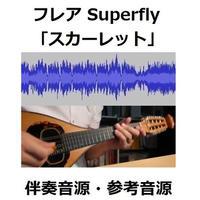 【伴奏音源・参考音源】フレア(Superfly)「スカーレット」主題歌(マンドリン・ピアノ伴奏)