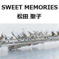 【フルート楽譜】SWEET MEMORIES(松田聖子)(フルートピアノ伴奏)