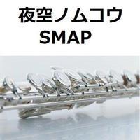 【フルート楽譜】夜空ノムコウ(SMAP)(フルートピアノ伴奏)