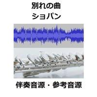 【伴奏音源・参考音源】別れの曲(ショパン)(フルートピアノ伴奏)