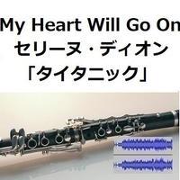 【伴奏音源・参考音源】My Heart Will Go On(セリーヌ・ディオン)[TITANIC]タイタニック(クラリネット・ピアノ伴奏)