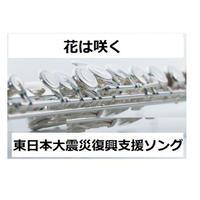 【フルート楽譜】花は咲く(東日本大震災復興支援ソング)(フルートピアノ伴奏)