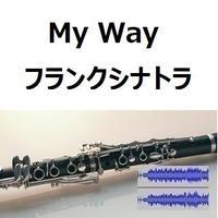 【伴奏音源・参考音源】マイウェイ(My Way)フランクシナトラ(Frank Sinatra)(クラリネット・ピアノ伴奏)