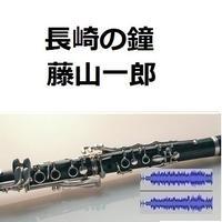 【伴奏音源・参考音源】長崎の鐘(藤山一郎・古関裕而)(クラリネット・ピアノ伴奏)