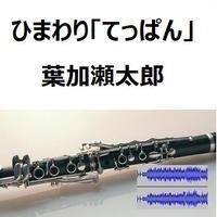 【伴奏音源・参考音源】ひまわり(葉加瀬太郎)「てっぱん」(クラリネット・ピアノ伴奏)