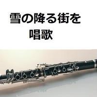 【クラリネット楽譜】雪の降る街を(クラリネット・ピアノ伴奏)