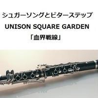 【クラリネット楽譜】シュガーソングとビターステップ(UNISON SQUARE GARDEN)「血界戦線」(クラリネット・ピアノ伴奏)