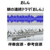 【伴奏音源・参考音源】おしん「おしん」(フルートピアノ伴奏)