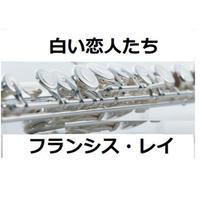 【フルート楽譜】白い恋人たち(フランシス・レイ)(フルートピアノ伴奏)