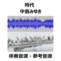 【伴奏音源・参考音源】時代(中島みゆき)(フルートピアノ伴奏)