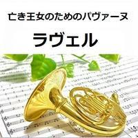 【ホルン楽譜】亡き王女のためのパヴァーヌ(ラヴェル)(ホルン・ピアノ伴奏)