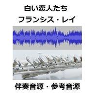 【伴奏音源・参考音源】白い恋人たち(フランシス・レイ)(フルートピアノ伴奏)