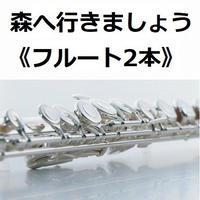 【フルート楽譜】森へ行きましょう《フルート2本》(ポーランド民謡)(フルートピアノ伴奏)