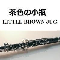【クラリネット楽譜】茶色の小瓶(LITTLE BROWN JUG)アメリカ民謡(クラリネット・ピアノ伴奏)