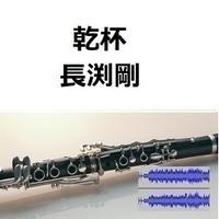 【伴奏音源・参考音源】乾杯(長渕剛)(クラリネット・ピアノ伴奏)