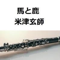 【クラリネット楽譜】馬と鹿(米津玄師)「ノーサイド・ゲーム」(クラリネット・ピアノ伴奏)