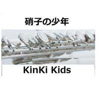 【フルート楽譜】硝子の少年(KinKi Kids)(フルートピアノ伴奏)